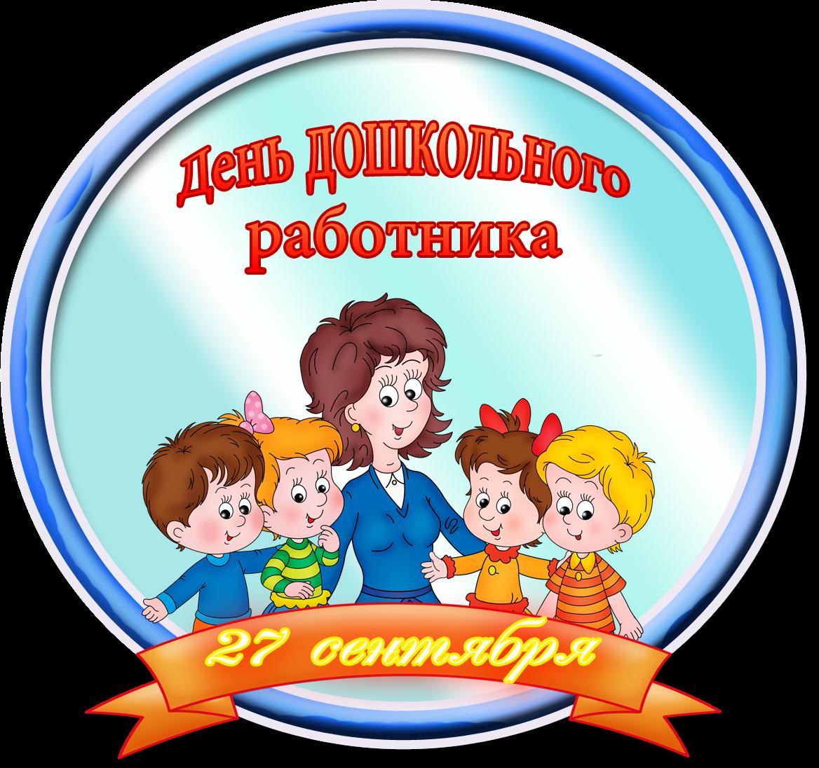 Поздравления день дошкольного работника в детском саду для сотрудников