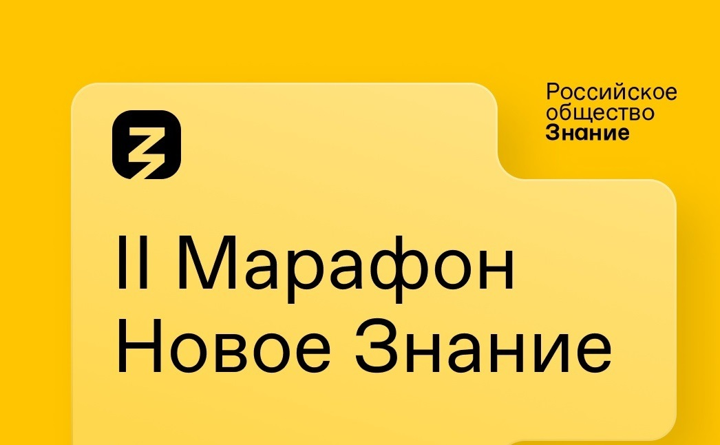 Просветительский марафон «Новое Знание» проходит по всей России с 1 по 3 сентября